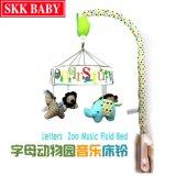 SKK BABY婴儿玩具床挂字母音乐床铃旋转婴幼教具礼品玩具厂家批发