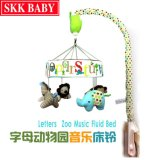 SKK BABY嬰兒玩具牀掛字母音樂牀鈴旋轉嬰幼教具禮品玩具廠家批發