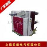 真空断路器VS1-12-630A-20手车 上海龙熔 型号齐全