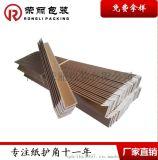 生产直销优质纸护角 防撞运输专用