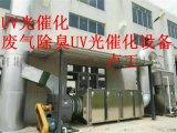 UV废气处理设备厂家
