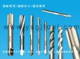 手动丝锥,机用丝锥,直槽丝锥,钨钢丝锥,尖端螺旋丝锥,直槽丝锥