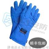 湖南液氮防冻手套 -260°超低温环境防冻手套