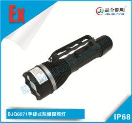 晶全照明BJQ6071手提式防爆探照灯多少钱