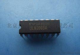 电子元件ULN2003A大电流驱动原装正品现货