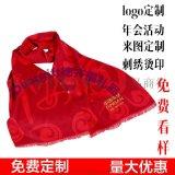 湖南長沙現貨大紅圍巾年會圍巾禮品圍巾贈品圍巾同學會圍巾印logo