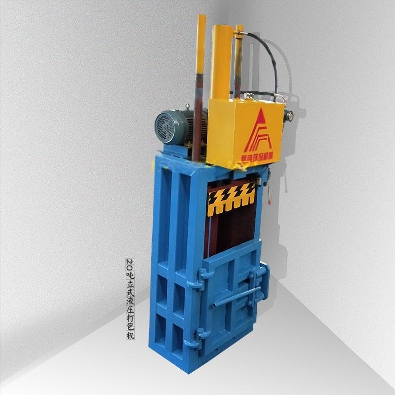 20吨工厂用小型立式液压打包机 手动打包机图片