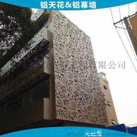 2.5厚外牆雕花鋁單板幕牆 鏤空鋁幕牆雕花板 噴氟碳漆鏤空雕花鋁板幕牆
