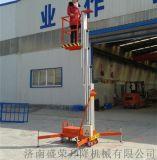 盛荣6米单柱铝合金升降机 家用铝合金升降机