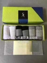 Susisang苏尚儿银离子抗菌防臭运动袜男女同款