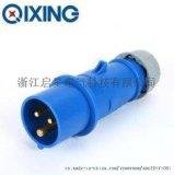 启星QX248 3芯16A IP44工业插头/工业插座/工业插头插座/防水插头/连接器