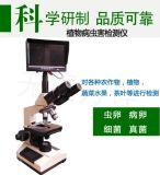 DNX-II植物病虫害检测设备生物菌肥检测病虫害检测仪
