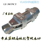 威莱仕气动剪刀LF-30/F9CT厂家直销自动化机械手气剪