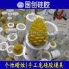 广东工艺蜡烛硅胶模具