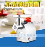 江苏南京不锈钢台式电动绞肉机