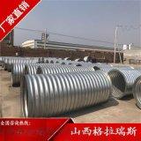 山西金屬鋼制波紋管 橋樑涵洞專用鍍鋅波紋管