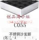 大连高品质C055三角形不锈钢塑料沙发脚热销中