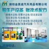 玻璃水防冻液设备一机多用免费技术配方