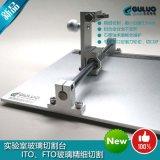 ITO导电玻璃切割器