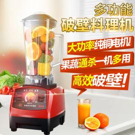 厂家批发多功能破壁机 家用商用料理机 跑江湖 会销舞台公司礼品