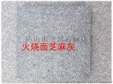 600*300mm芝麻灰火燒麵花崗石園林防滑地磚