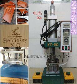 木制品烙印机/木材烫印机/气动压花机/木制品烫金机/木制品