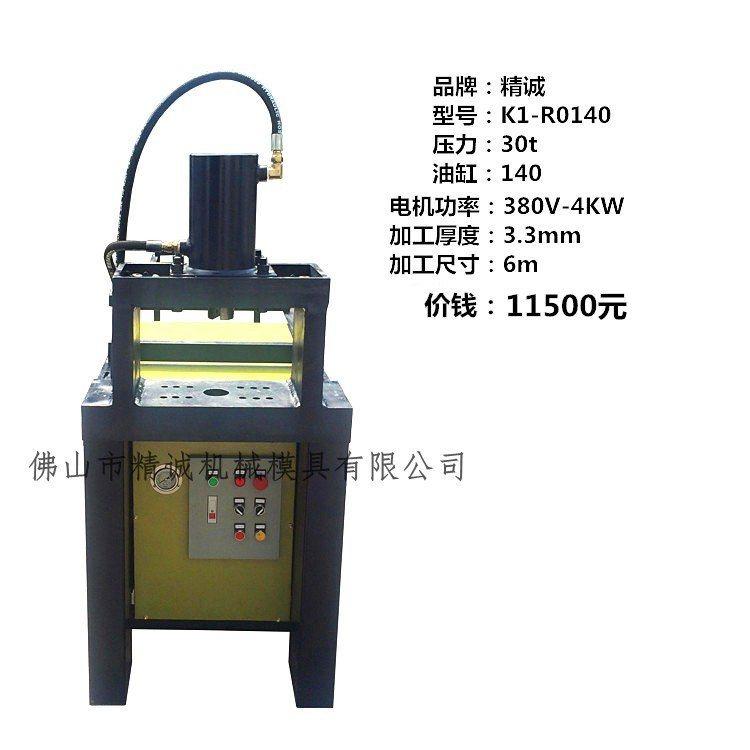 液压冲孔机价格 电动冲孔机厂家批发价图片