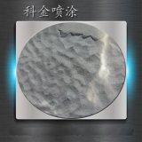 Fe45铁基自熔性合金粉末