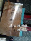 C17500铍钴铜板 铍钴铜块 优质电极铍钴铜