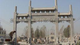 石雕牌坊 厂家 定制 青石 汉白玉 景区各种规格石雕大门