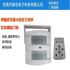 廠家直銷無線迎賓器電子紅外線 歡迎光臨感應迎賓門鈴