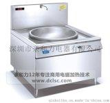 龙岗亲和力节能安全电磁大炒炉