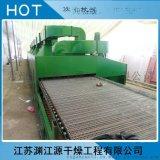渊江源干燥专业供应粉丝网带干燥机 DW系列网带干燥机