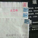 200克土工布生產廠家山東耀華值得信賴