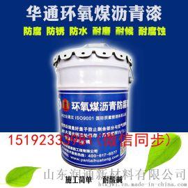 防水防腐塗料、環氧煤瀝青防腐漆