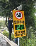 杭州來淶交通雷達測速屏 車速反饋儀
