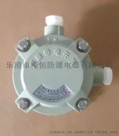 鋁合金防爆接線盒DN20三通