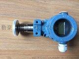 耐高温卫生型隔膜压力表变送器