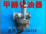 摩托车甲醇化油器