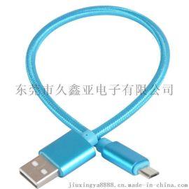 USB對Micro USB鋁合金殼尼龍編織數據線
