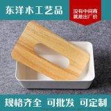东洋木工艺品 餐巾盒盖 榉木工艺品 餐巾盒配件