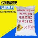 福建三明 过硫酸铵 工业级 98.5含量 过二硫酸铵