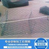 厂家直销江河堤坝防冲网箱格宾石笼 高强度低碳石笼网