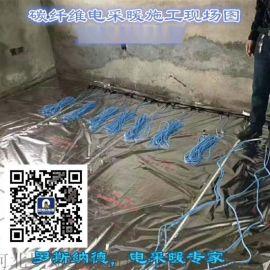 青岛罗斯纳德碳纤维电地暖厂家直销定制安装