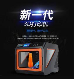 极光尔沃E7教育机型3D打印机