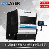 热销二氧化碳激光打标机(xy移动平台带安全罩)大功率激光打码机