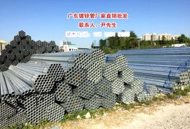 韶關鍍鋅鋼管廠家現貨 韶關市鍍鋅管多少錢一米