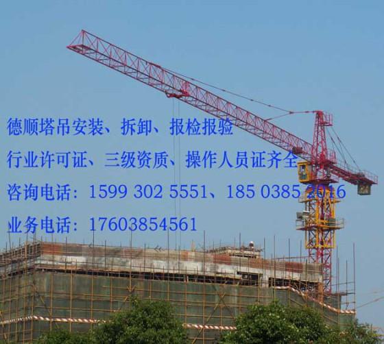 塔吊安装,拆卸,报检报验郑州地区所辖六区五市一县