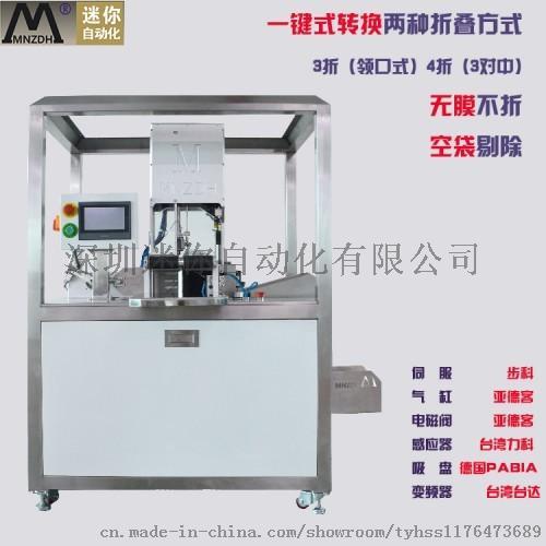 面膜折叠机 全自动 输送带式 3折4折面膜包装机器763183005