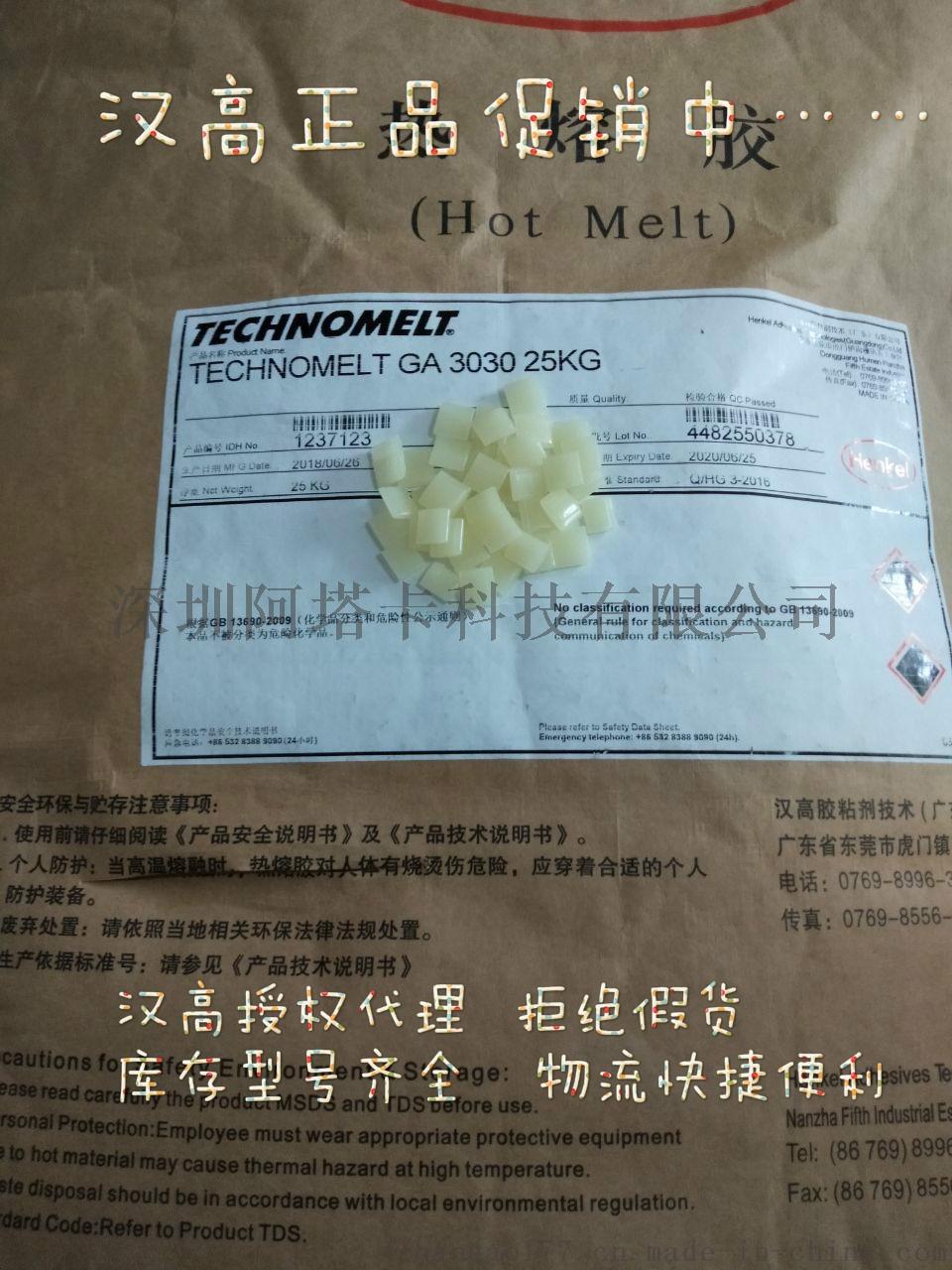 汉高热熔胶ga3030书本纯棉装订用背胶v书本中77527685螺纹细图文图片